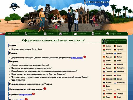 Скриншот сайта visa4you.ru