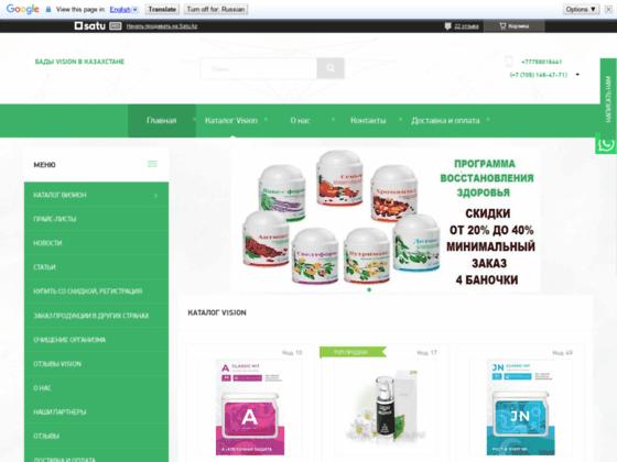 Скриншот сайта vision.kazprom.net