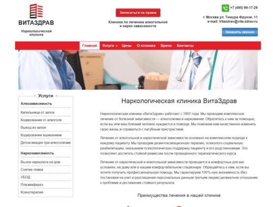 Скриншот сайта vita-zdrav.ru
