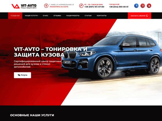 Скриншот сайта vitavto.kiev.ua