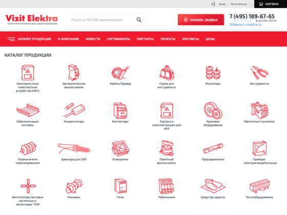 Скриншот сайта www.vizit-elektra.ru