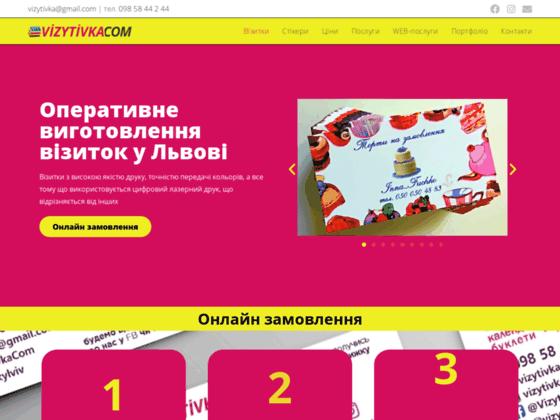 Скриншот сайта www.vizytivka.com