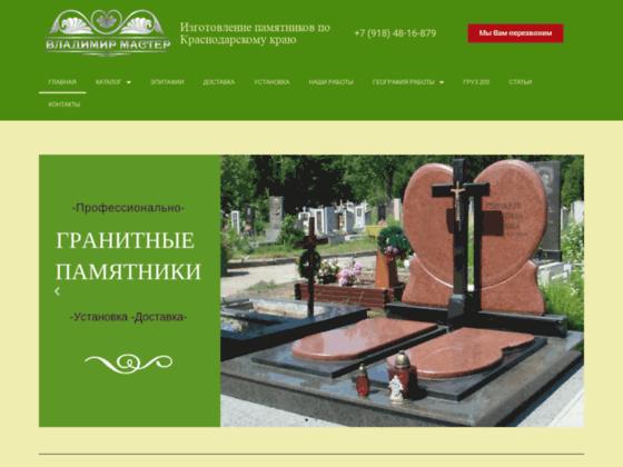 Скриншот сайта vladimirmaster.ru