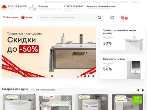 Скриншот сайта vodopadoff.ru