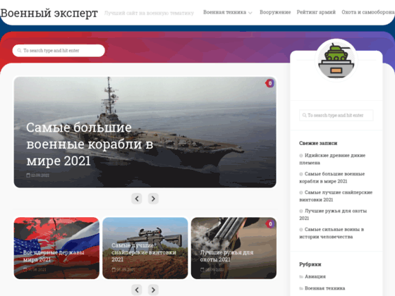 Скриншот сайта vointop.ru