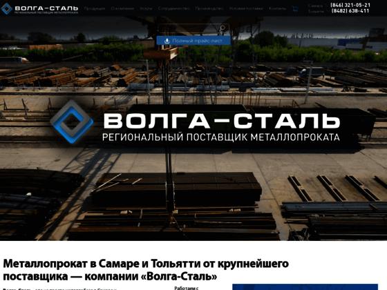 Скриншот сайта volgasteel.ru
