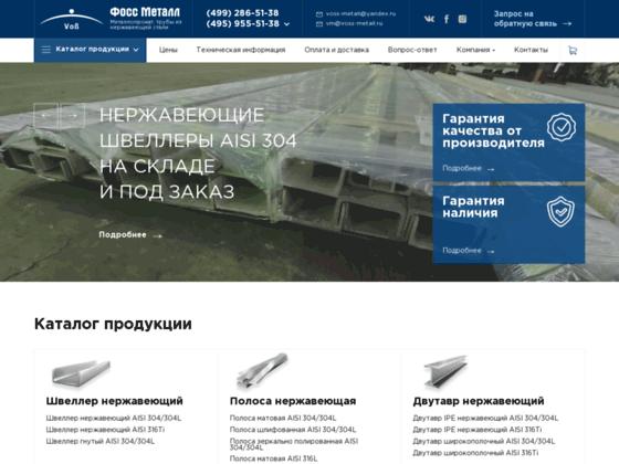 Скриншот сайта voss-metall.ru