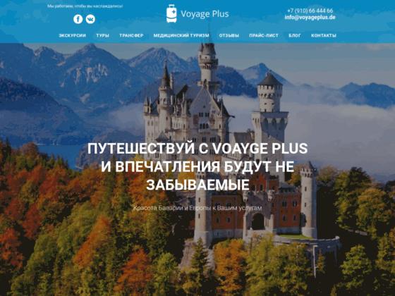Скриншот сайта voyageplus.de