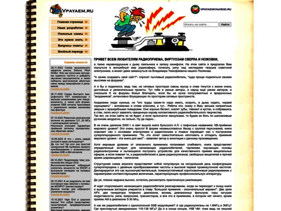 Скриншот сайта vpayaem.ru