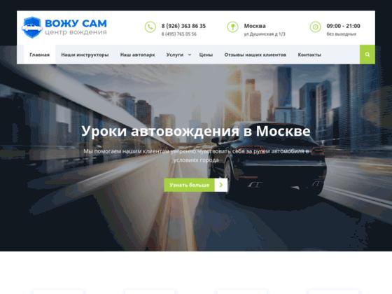 Скриншот сайта vs-ds.ru