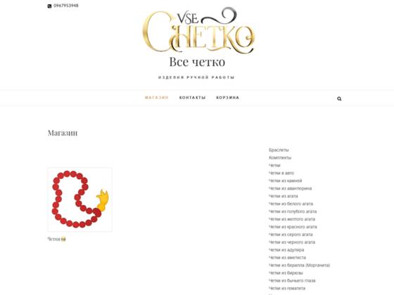 Скриншот сайта www.vse-chetko.com