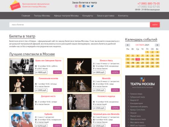 Скриншот сайта www.vteatrbilety.ru