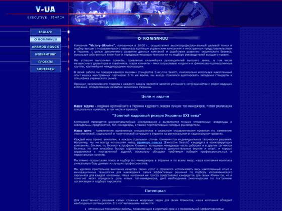 Скриншот сайта www.vua.com.ua