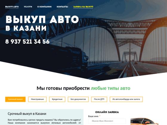 Скриншот сайта vykupavtokazan.ru
