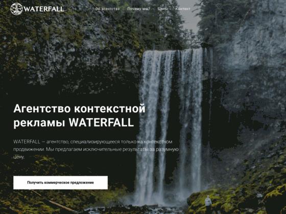 Скриншот сайта waterfall-agency.tilda.ws