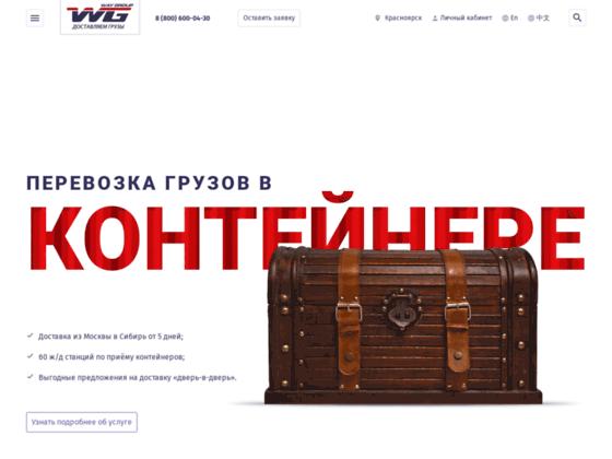 Скриншот сайта www.wayg.ru