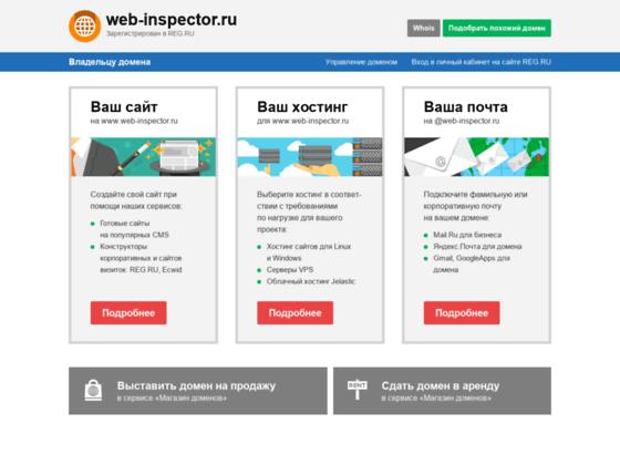 Скриншот сайта web-inspector.ru