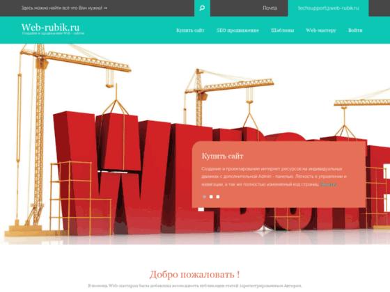 Скриншот сайта web-rubik.ru