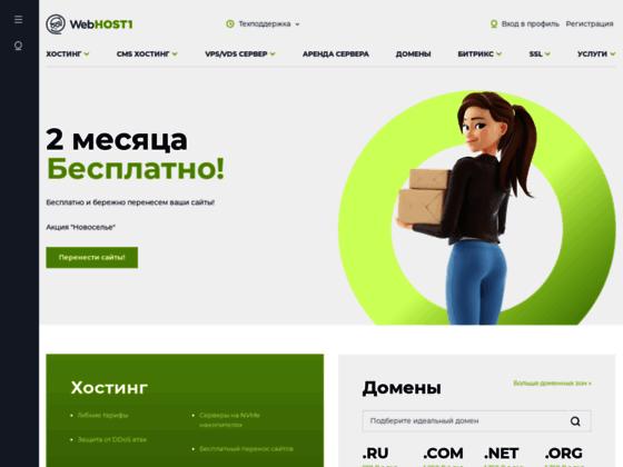 Скриншот сайта webhost1.ru