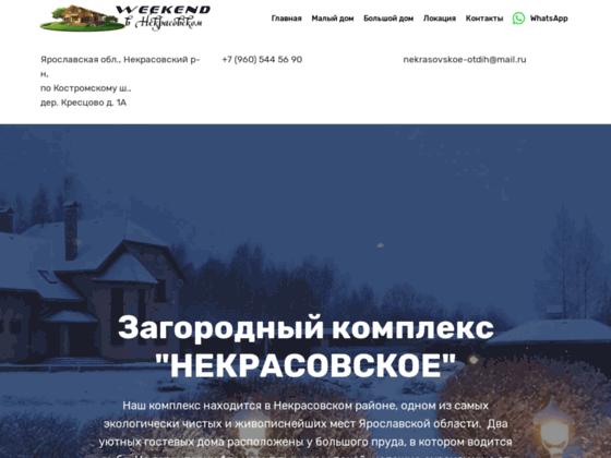 Скриншот сайта weekend76.ru