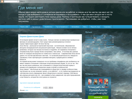 Скриншот сайта whereisnotme.kolonsky.online