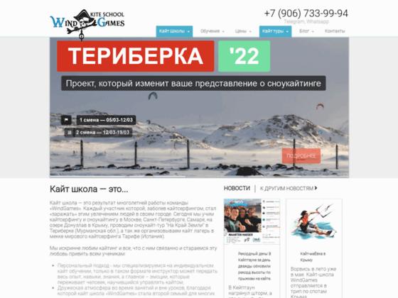 Скриншот сайта windgames.ru