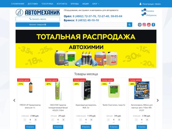 Скриншот сайта wival.ru