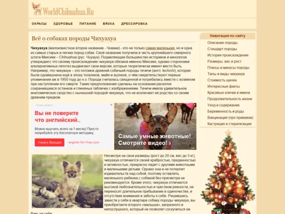 Скриншот сайта worldchihuahua.ru