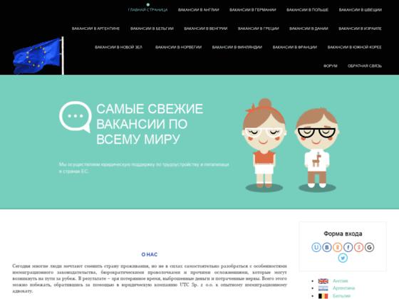 Скриншот сайта worldjob.ucoz.com