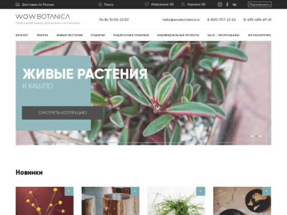 Скриншот сайта wowbotanica.ru