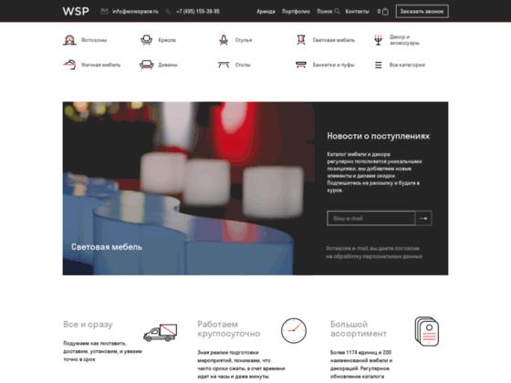 Скриншот сайта wowspace.ru