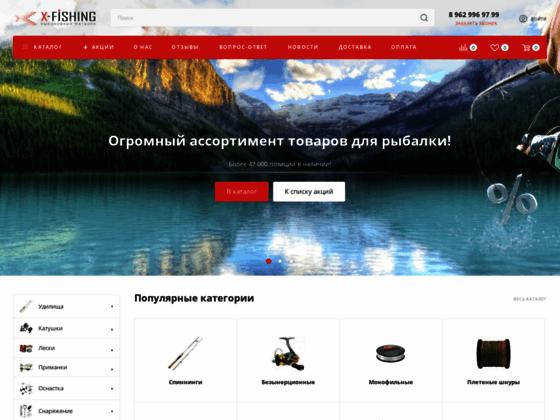 Скриншот сайта www.x-fishing.ru