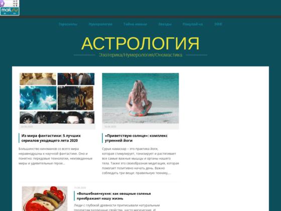 Скриншот сайта yaiastrologi.ru