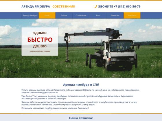 Скриншот сайта yamobur-spb.ru