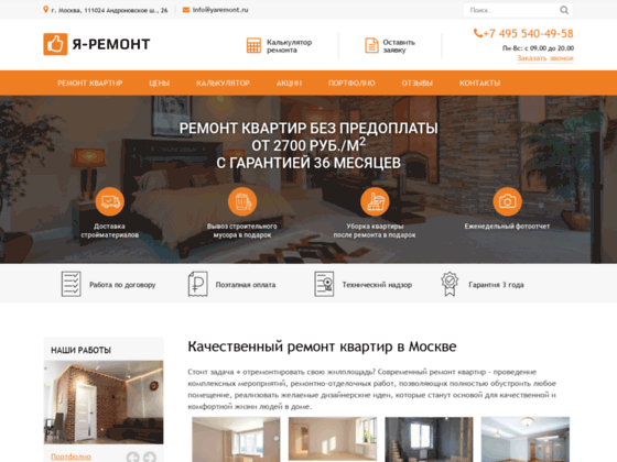 Скриншот сайта yaremont.ru