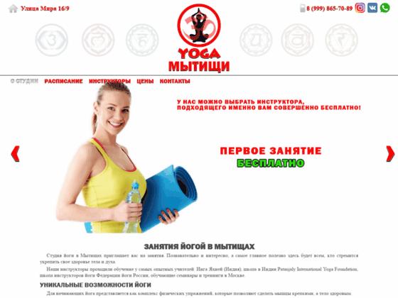 Скриншот сайта yoga-mytischi.ru