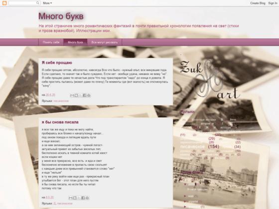 Скриншот сайта yuliazuk.kolonsky.online