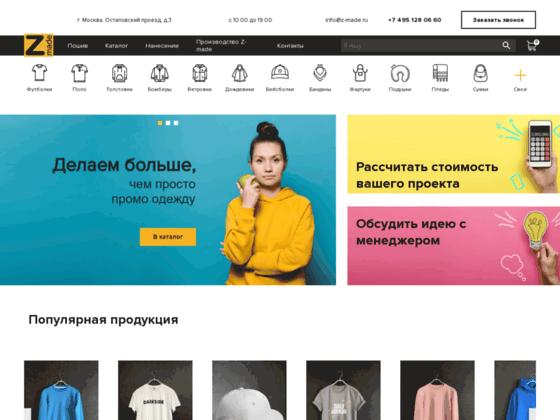 Скриншот сайта z-made.ru