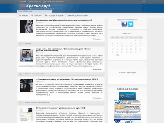 Скриншот сайта zakrasnodar.org