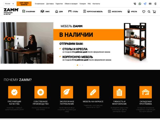 Скриншот сайта zamm.ru