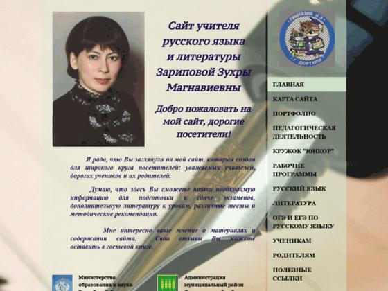 Скриншот сайта zaripova1963.jimdo.com