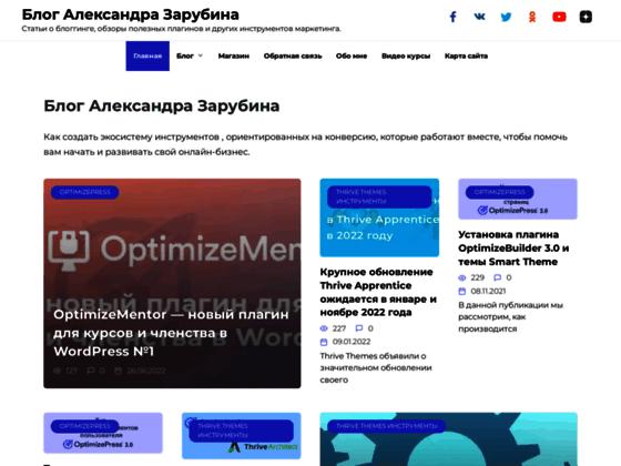 Скриншот сайта zarubinaleksandr.com