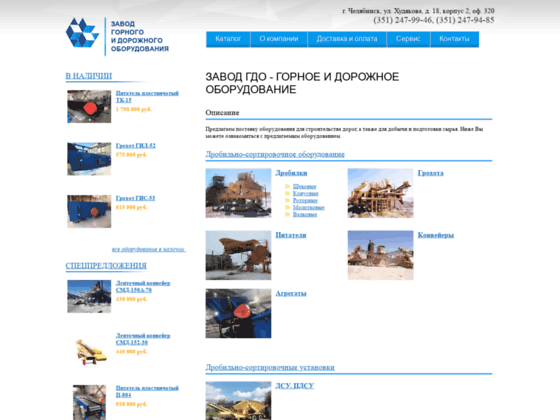 Скриншот сайта zavodgdo.ru