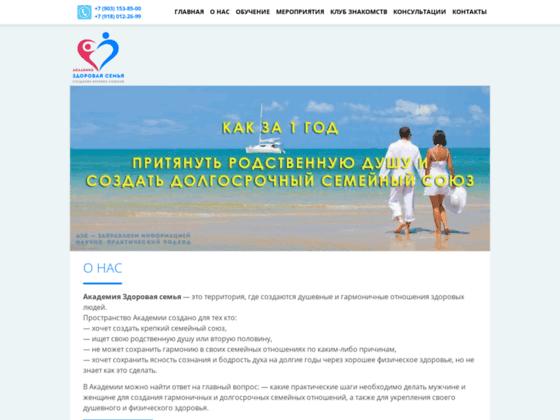 Скриншот сайта zdorovay7y.ru