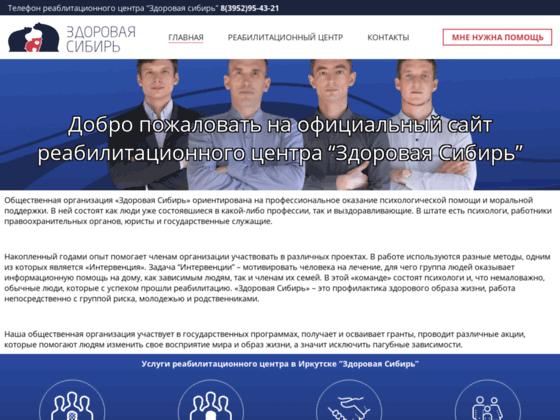 Скриншот сайта zdorovsibir.ru