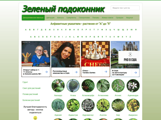 Скриншот сайта zelenypodokonnik.ru