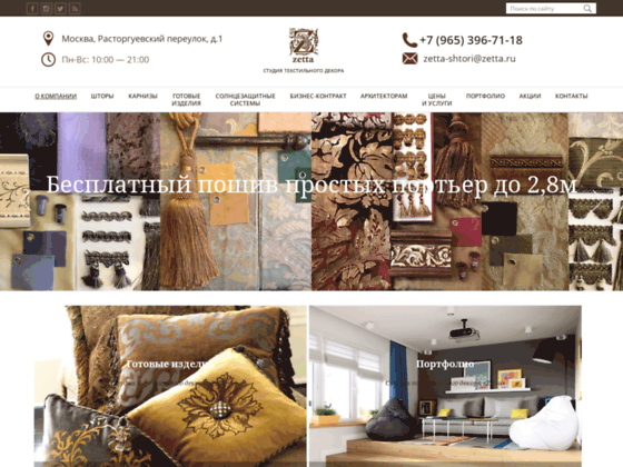 Скриншот сайта zetta-shtori.ru