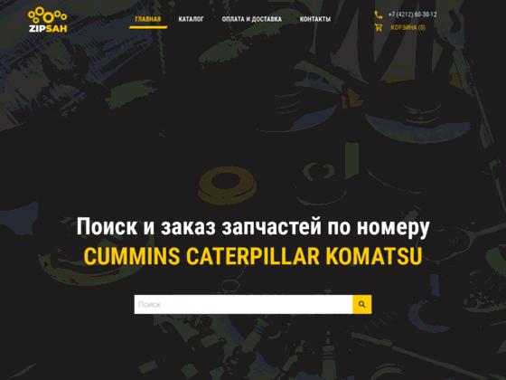Скриншот сайта zipsah.ru