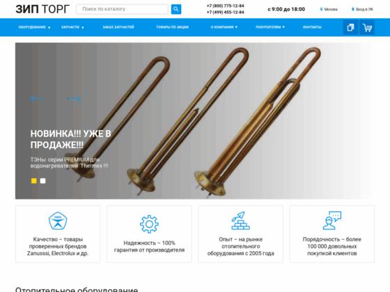 Скриншот сайта ziptorg.ru