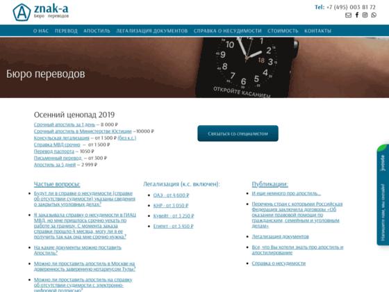 Скриншот сайта znak-a.ru